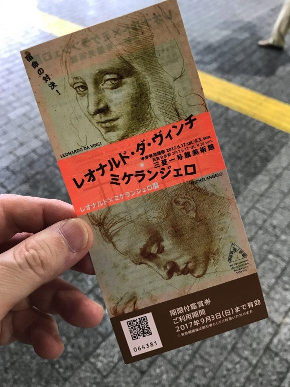 レオミケ展 チケット