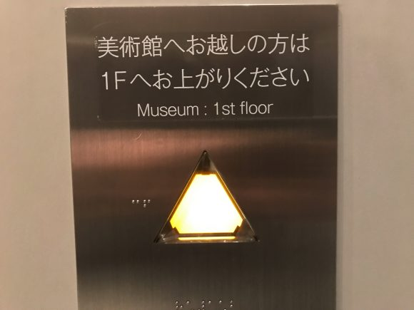 三菱一号館美術館のエレベーターのボタン