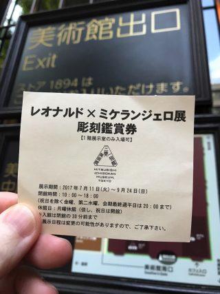 続報:レオナルド×ミケランジェロ展@三菱一号館美術館 の歩き方。彫刻だけ見学!必見です! #レオミケ展