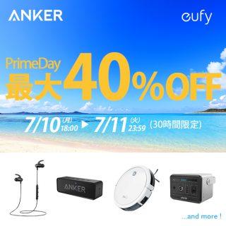最大40%オフ!Amazon Prime Day 2017 で Anker の人気製品がセール対象に!