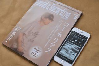 コーネリアス 『Mellow Waves』の音源ダウンロードできるサウンドアンドレコーディングマガジン  8月号を購入しました。