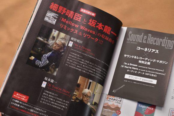 コーネリアス サウンドアンドレコーディングマガジン坂本細野