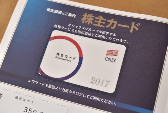 オリックス株主優待2017