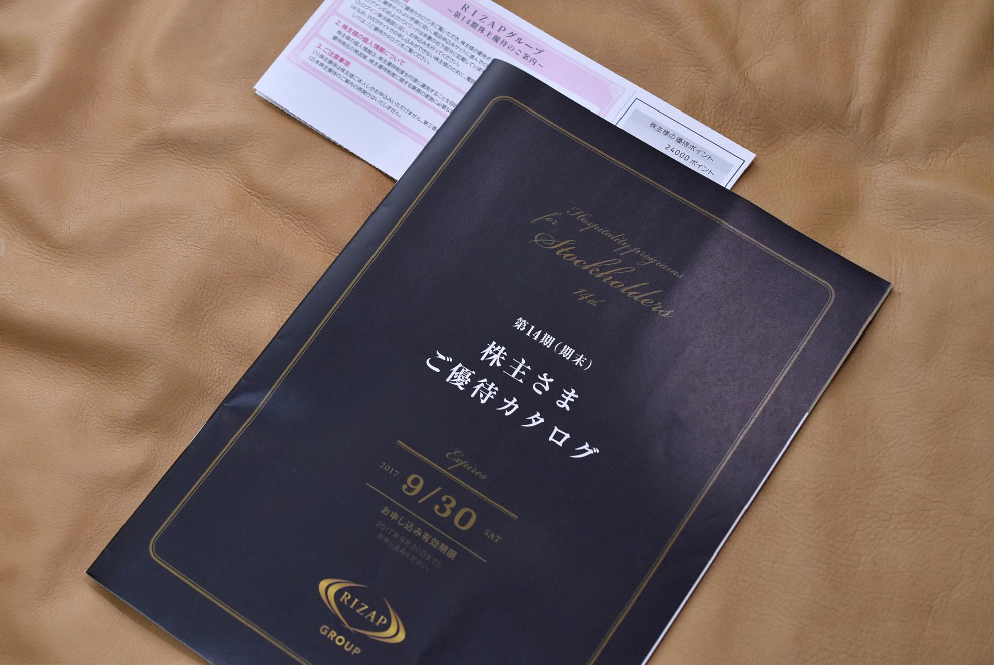 RIZAP 株主優待