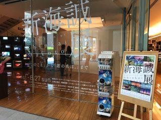 新海誠展@大岡信ことば館 の歩き方。静岡は遠かったが最高でした!(マジ、オススメ)
