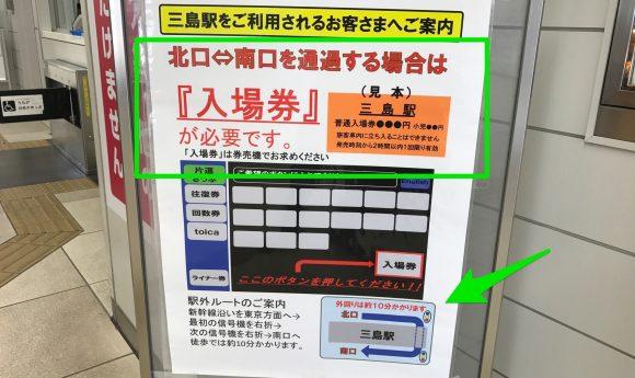 三島 入場券