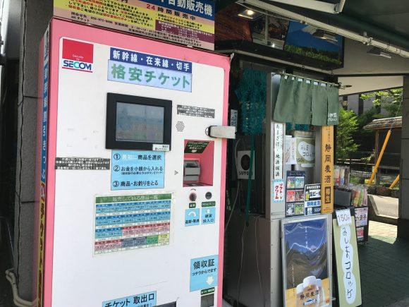 格安チケット自販機