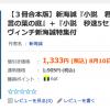 新海誠監督の電子書籍を安く読めるチャンス!(8月10日まで)