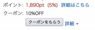 ボーズが安い!Amazonがクーポン+ポイントで15%オフ中!(表示されている方限定?8/10まで!)