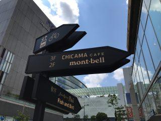 二子玉川 CHICAMA CAFE でランチ!オニオングラタンピザは1日30食限定!