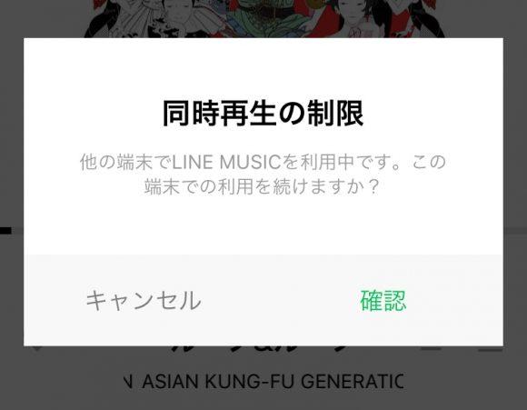 LINE MUSICアプリのアラート