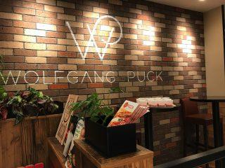 株主優待巡礼 コロワイドの新店舗 WP PIZZA みなとみらい でピザを堪能。