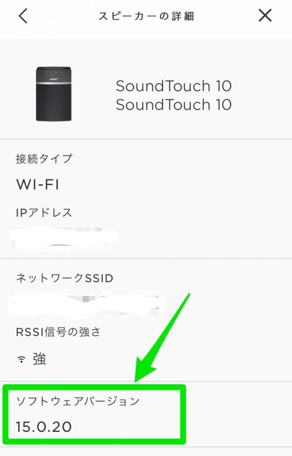 Bose SoundTouch アプリ画面