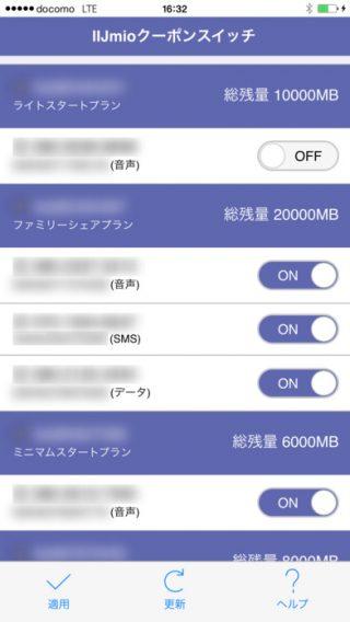 Spotify にエンタメフリーなんて不要なのではないか?格安SIMに移行してわかった事。