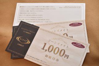 【株主優待】RIZAPグループ株式会社からジーンズメイト優待券が24,000円分届きました。