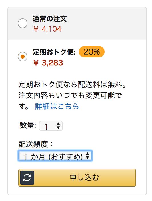 SIXPAD ジェルシート Amazon 定期おトク便 指定方法