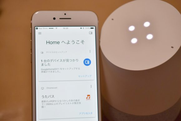 google_home_wellcome