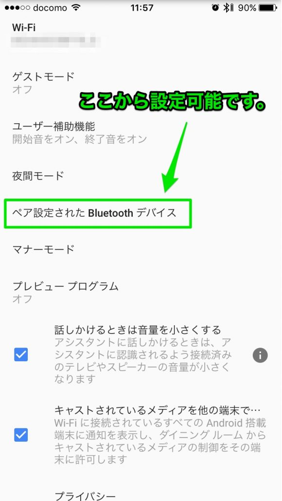 Google_Home_Bluetooth