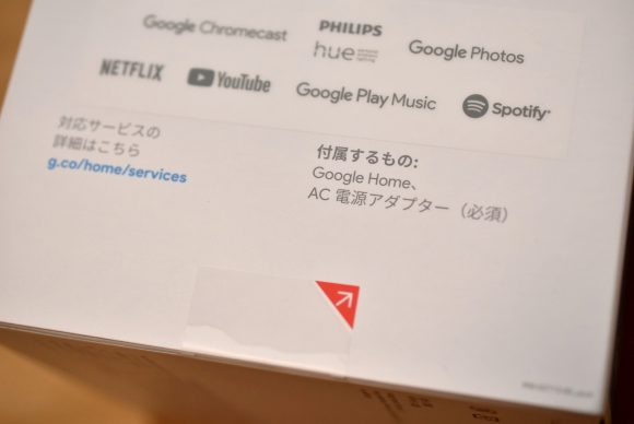 google_home_package2