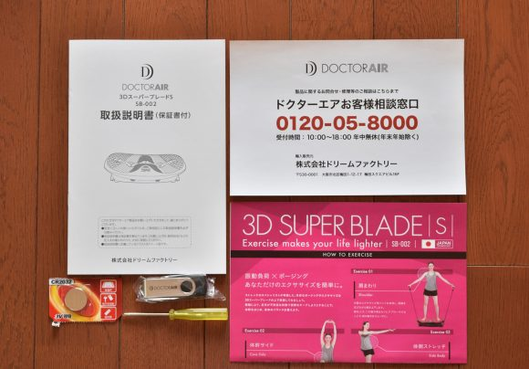 3DスーパーブレードSの書類