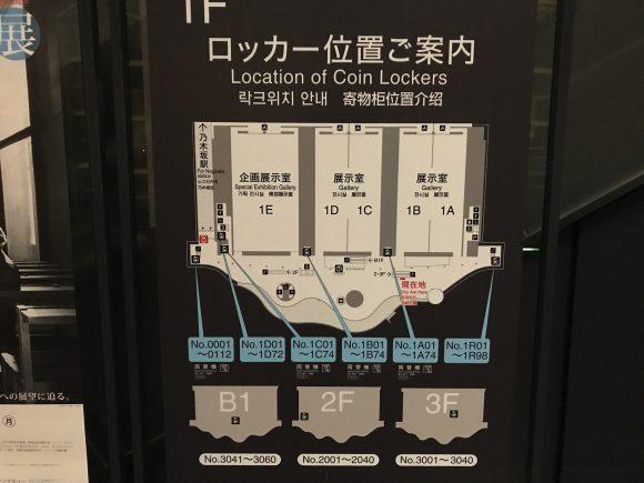 新海誠展のロッカー位置