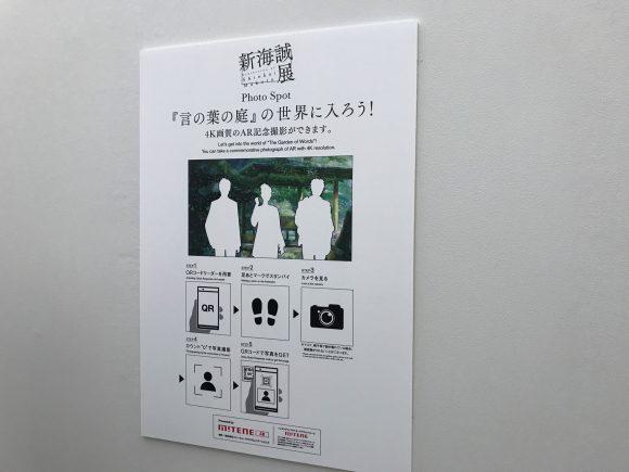 新海誠展ARフォトスポットQRコード