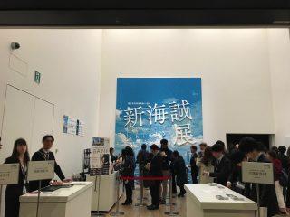 「新海誠展 ―『ほしのこえ』から『君の名は。』まで―」@国立新美術館(東京会場)に行ってきた!