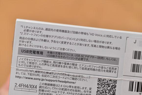 WF-1000X パッケージ