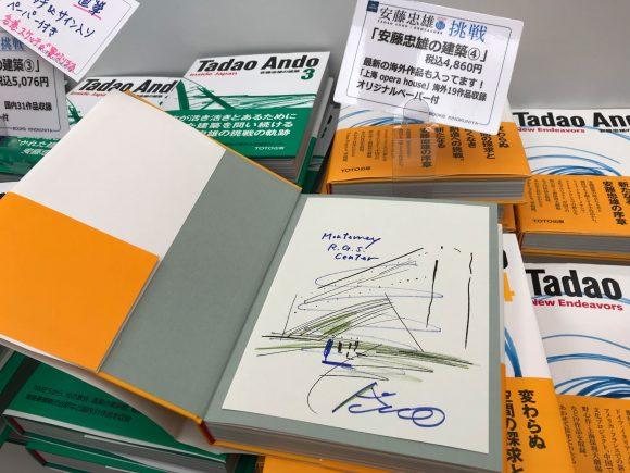 安藤忠雄展-挑戦- グッズ
