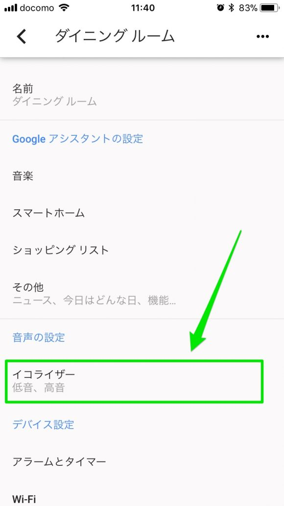 Google Home 低音設定