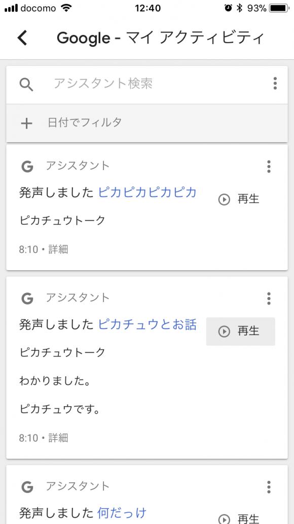 Google Home 発生履歴