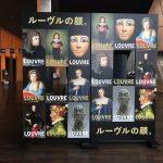 ルーヴル美術館展 肖像芸術 フォトスポット