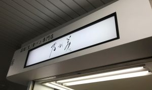 乃が美 高級「生」食パン JR芦屋駅店