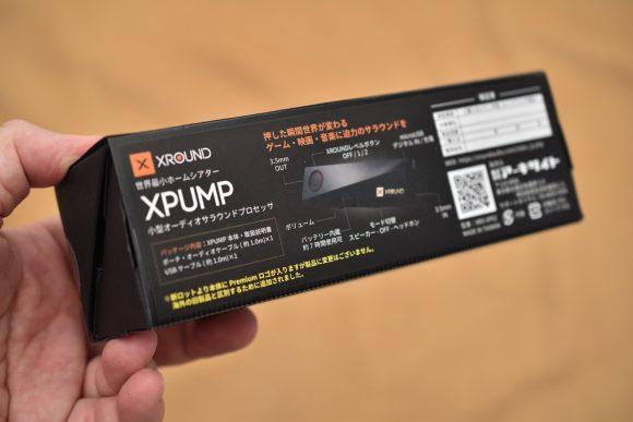XPUMP パッケージ