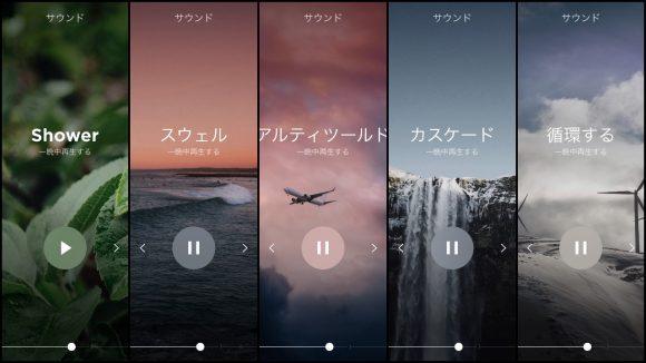 Bose SleepBuds アプリ