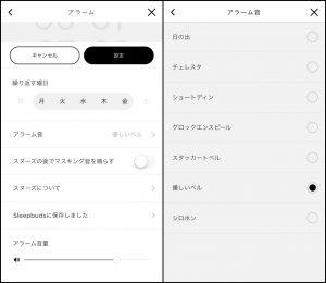 Bose SleepBuds アプリ アラーム
