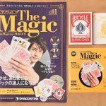 デアゴスティーニ『隔週刊 ザ・マジック』内容物