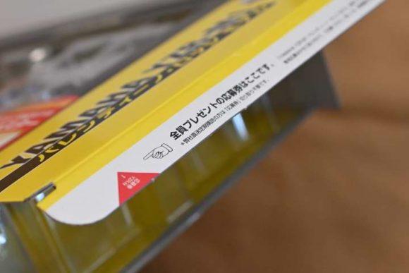 デアゴスティーニ週刊YZR-M1応募券
