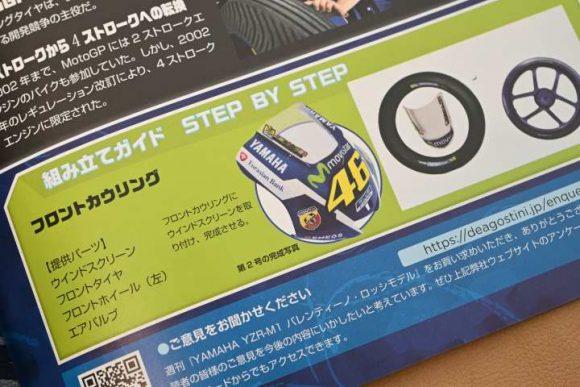 デアゴスティーニ週刊YZR-M1