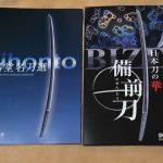 静嘉堂文庫美術館「日本刀の華 備前刀」パンフレット