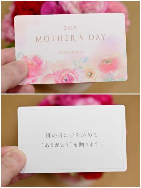 母の日カード 日比谷花壇