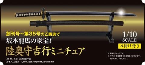 週間 日本刀