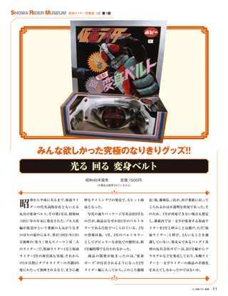「隔週刊 仮面ライダー DVDコレクション」