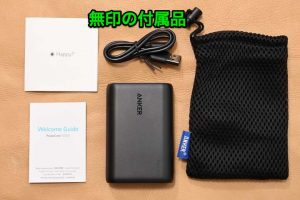 Anker PowerCore 10000 の付属品