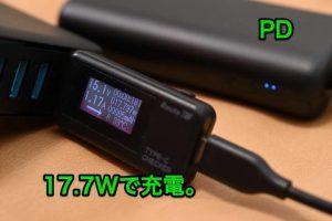 Anker PowerCore 10000 PD 本体充電時の電圧と電流(USB-Cで接続)