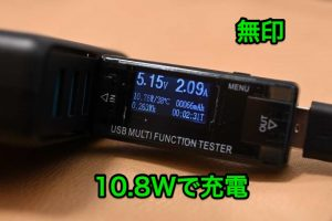 Anker PowerCore 10000 本体充電時の電圧と電流