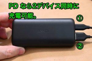 Anker PowerCore 10000 PD は二台同時に充電可能