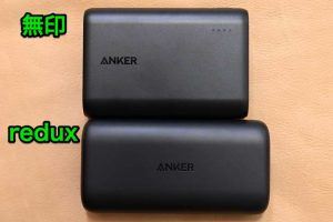 Anker PowerCore Redux との形状比較