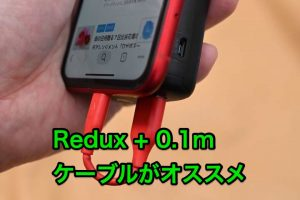 PowerCore Redux + 0.1mケーブル