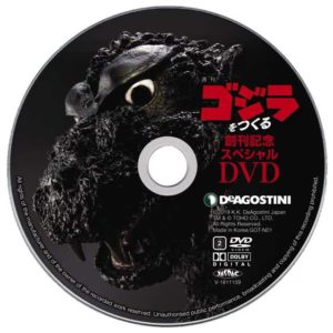 「ゴジラをつくる」特別DVD